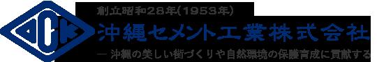 創業昭和28年(1953年)沖縄の美しい街づくりや自然環境の保護育成に貢献する沖縄セメント工業株式会社