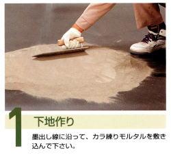 1.下地作り