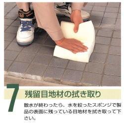 7.残留目地材の拭き取り